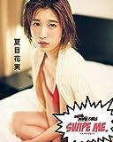 """デジタルwarp girls""""SWIPE ME.""""by佐野円香_夏目花実「大好き。記念日デート」 (TWJ BOOKS)"""