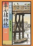 半七捕物帳〈3〉 (光文社時代小説文庫)