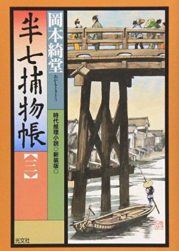半七捕物帳〈3〉 (光文社時代小説文庫)の詳細を見る