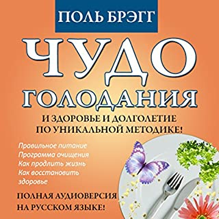 The Miracle of Fasting - Proven Throughout History [Russian Edition] Titelbild