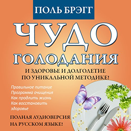 The Miracle of Fasting - Proven Throughout History [Russian Edition] audiobook cover art