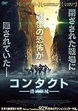 コンタクト -消滅領域-[DVD]