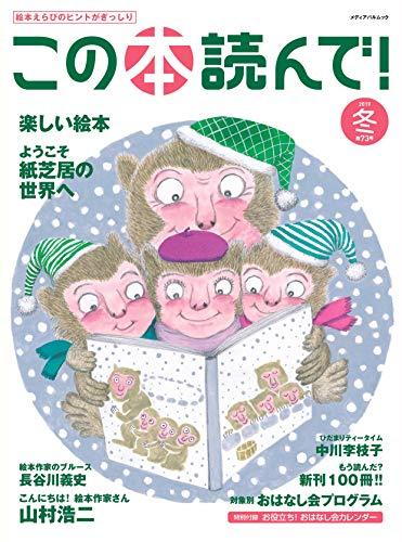 この本読んで! 73号(2019冬号) (メディアパルムック)