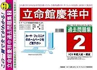 立命館慶祥中学校【北海道】 H25年度用過去問題集2(H24+模試)