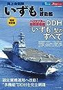 海上自衛隊「いずも」型護衛艦 増補改訂版