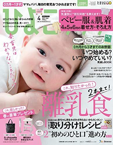 ひよこクラブ 2021年 04月号 [雑誌]