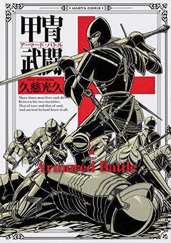 甲冑武闘 (ハルタコミックス)