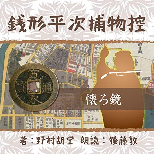『銭形平次捕物控 106 懐ろ鏡』のカバーアート