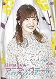 佳村はるかのマニアックデートVOL.8 [DVD]