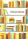 映画パンフレット『パブリック 図書館の奇跡』+おまけ最新映画チラシ5枚