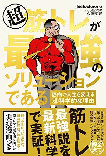 超筋トレが最強のソリューションである 筋肉が人生を変える超科学的な理由【無料お試し版】