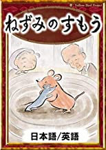 ねずみのすもう 【日本語/英語】 (きいろいとり文庫)