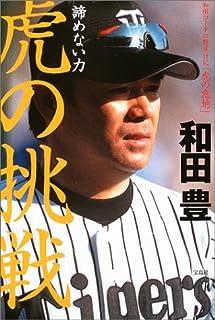 諦めない力 虎の挑戦—和田コーチの野球日記「虎の意地」