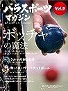 パラスポーツマガジン Vol.5