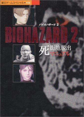Bio hazard 2死街地脱出マニュアル―PS (覇王ゲームスペシャル 115)
