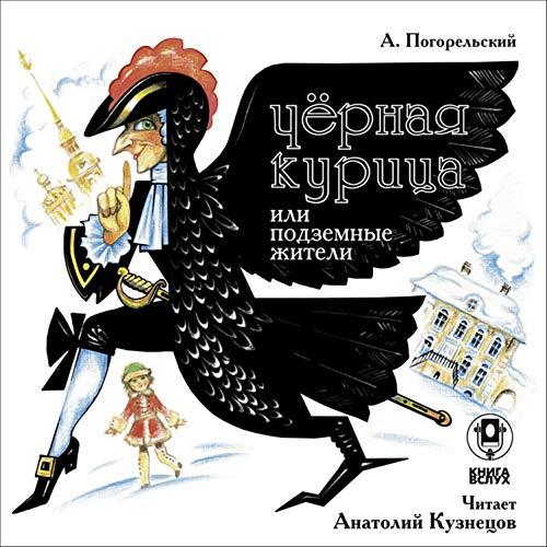 Черная курица или подземные жители cover art