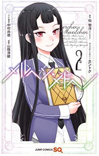 メルヘン・メドヘン 2 (ジャンプコミックス)