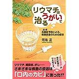 リウマチはうがいで治る ―真菌症(カビ)予防による、健康長寿のための提言―