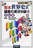 NEW青木世界史B講義の実況中継 (5) (The live lecture series)