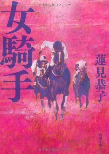 女騎手 (角川文庫)