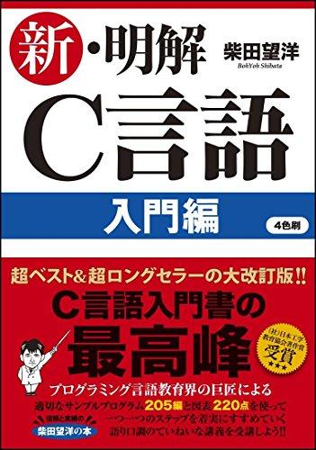 新・明解C言語 入門編 (明解シリーズ)