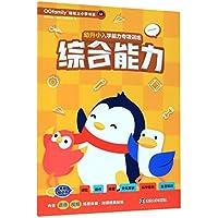 (QQfamily轻松上小学书系)幼升小入学能力专项训练.综合能力