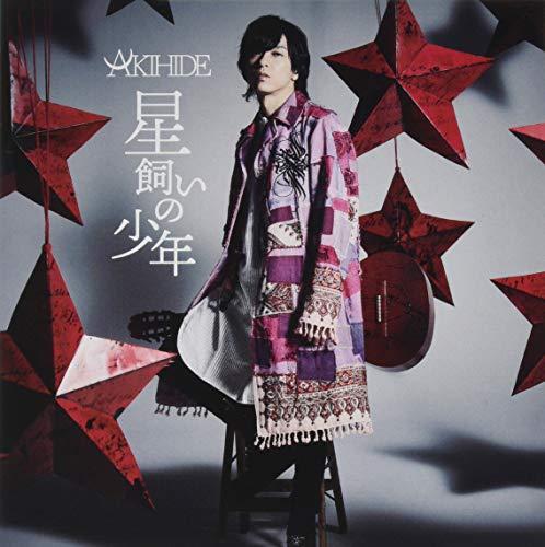 星飼いの少年 (通常盤) (ボーナストラック2曲収録)