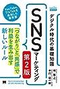 デジタル時代の基礎知識『SNSマーケティング』 第2版 「つながり」と「共感」で利益を生み出す新しいルール MarkeZine BOOKS