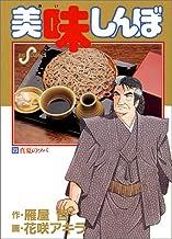 美味しんぼ: 真夏のソバ (23) (ビッグコミックス)