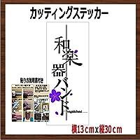 縦ロゴ 和楽器バンド カッティングステッカー 【黒x紫】30cm