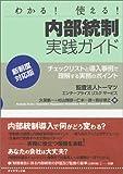 内部統制実践ガイド [新制度対応版]