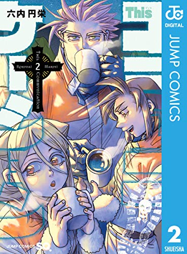 Thisコミュニケーション 2 (ジャンプコミックスDIGITAL)