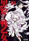 黒焔の戦乙女 03