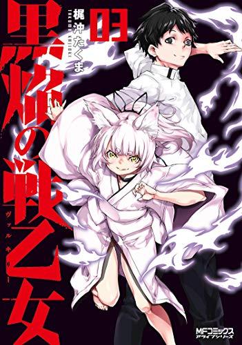 黒焔の戦乙女 03 (MFコミックス アライブシリーズ)の詳細を見る