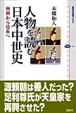 人物を読む 日本中世史―頼朝から信長へ (講談社選書メチエ)
