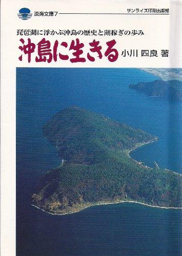 沖島に生きる―琵琶湖に浮かぶ沖島の歴史と湖稼ぎの歩み (淡海文庫)