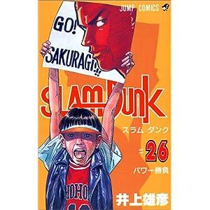 "SLAM DUNK 26 (ジャンプコミックス)"""