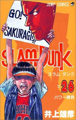 SLAM DUNK 26 (ジャンプコミックス)