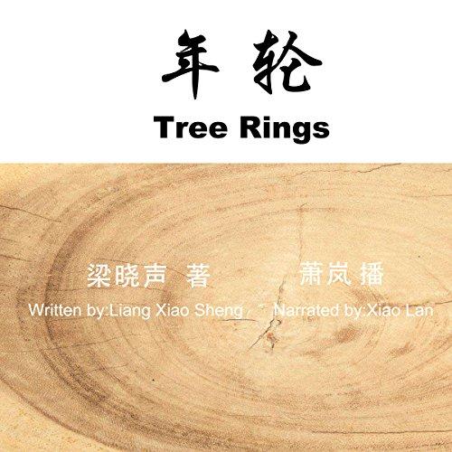 年轮 - 年輪 [Tree Rings] audiobook cover art