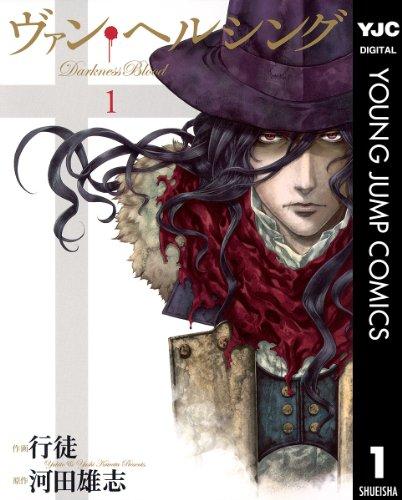 ヴァン・ヘルシング—Darkness Blood— 1 (ヤングジャンプコミックスDIGITAL) - 行徒, 河田雄志