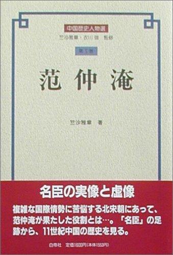范仲淹 (中国歴史人物選)