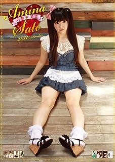 佐藤亜美菜(AKB48) 2011年 カレンダー