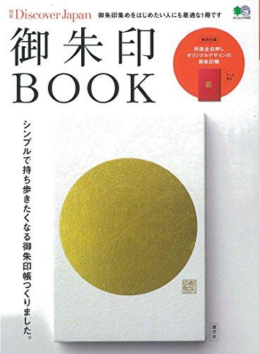 別冊Discover Japan 御朱印BOOK (エイムック 3465 別冊Discover Japan)