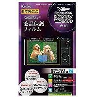 ケンコー マスターG液晶保護フィルム(ソニーサイバーショットHX90V用) KLPMSCSHX90V