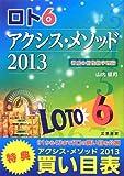 ロト6アクシス・メソッド〈2013〉 (サンケイブックス)