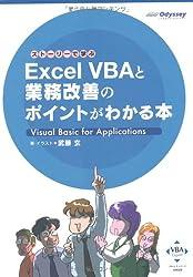 ストーリーで学ぶExcel VBAと業務改善のポイントがわかる本