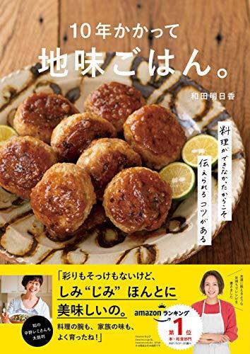 10年かかって地味ごはん。-料理ができなかったからこそ伝えられるコツがあるー - 和田明日香