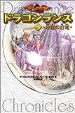 ドラゴンランス(3) 氷壁の白竜