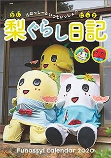 日本テレビサービス 卓上 週めくりふなっしー 2020年 カレンダー 卓上 CL-125...