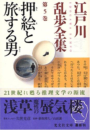 江戸川乱歩全集 第5巻 押絵と旅する男 (光文社文庫)_0